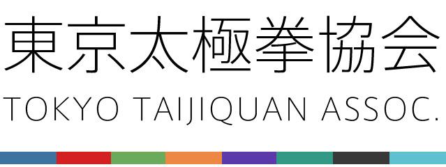 NPO法人 東京太極拳協会